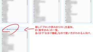 ひすったーの「おまけ機能」の「各種ID一覧」に「ブロック済みIDリスト」を追加しました。