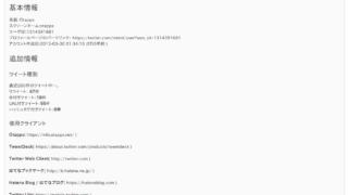 ひすったーの「履歴ページ」「各種一覧ページ」に対象アカウントの詳細情報を表示する機能を追加しました。